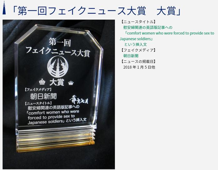 第一回フェイクニュース大賞は『朝日新聞』が堂々の受賞!大阪朝日放送や毎日新聞、沖縄タイムスは審査員賞!