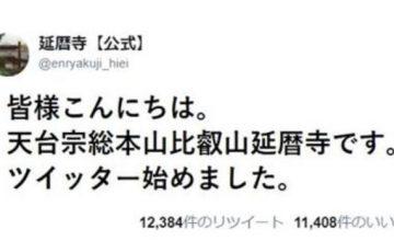 【悲報】比叡山延暦寺が公式Twitterアカウントを開設したところ、織田信長から早速レスが飛んできた件www