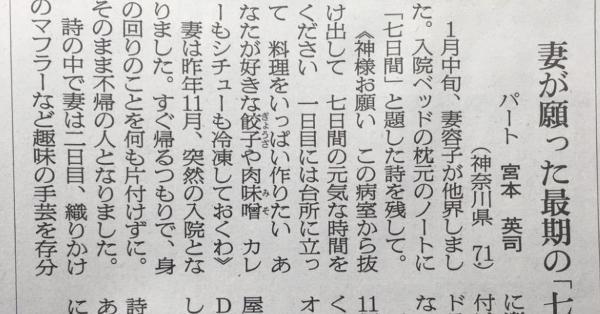 新聞に掲載された「妻が願った最後の7日間」という亡き妻を綴った男性の文章が感動的だと話題に!