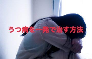 【朗報】鬱病(うつ病)を一発で治す方法・治療方法がついに発見される!