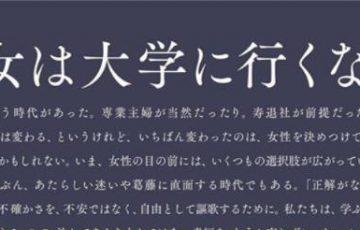 「女は大学に行くな」という神戸女学院大学のキャッチコピーに話題集まる!最後まで読むと・・・