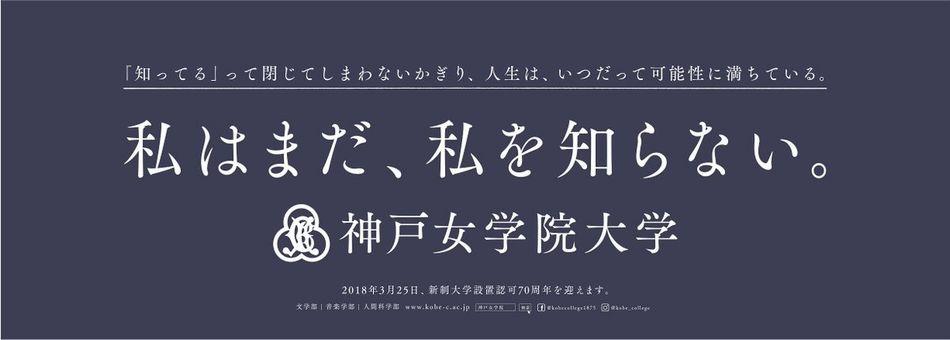 神戸女学院大学のの電車内広告「私はまだ私を知らない」
