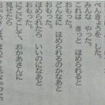 「ほめてほしかった」という新聞に投稿された小学生の女の子の詩に考えされられる