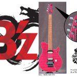 【拡散希望】B'zの公式アカウントが異例のお願い。「ERNIE BALLのギターを探しています」