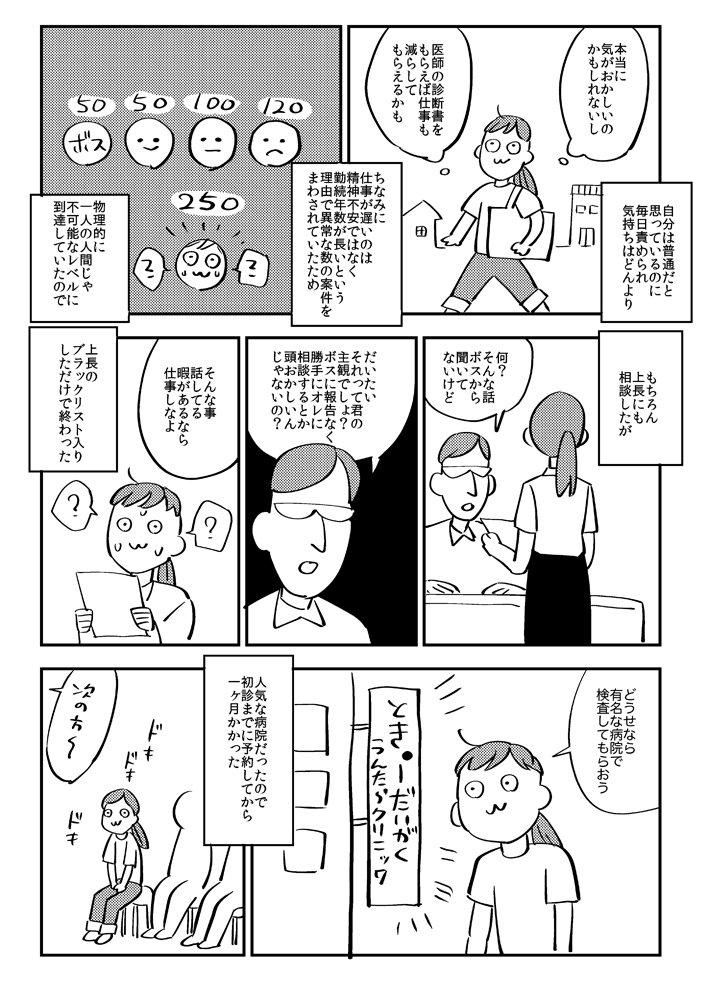 【真面目すぎると生きづらい!?】周りに指摘されて精神科に行った時のコトという漫画がネットで話題に!