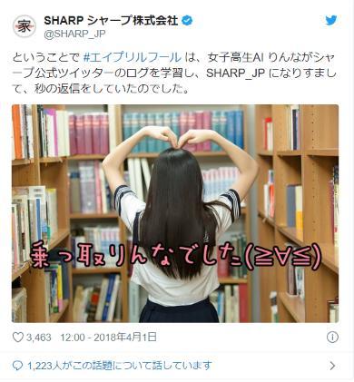【2018年度】エイプリルフールで著名企業アカウントのついた面白い嘘まとめ:SHARP