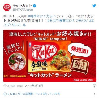 【2018年度】エイプリルフールで著名企業アカウントのついた面白い嘘まとめ:キットカットジャパン
