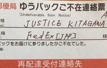 【私の名前は北川正義です】宅急便で起きた面白い出来事・珍事件8選