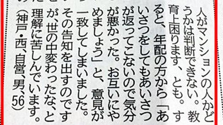 「マンション内では挨拶禁止にしてください」とある新聞の投書が話題に!