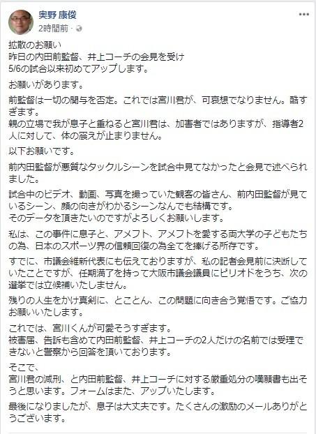 【拡散希望】日大アメフトのタックル問題の会見後に関学側の被害者のお父さんがFacebookに初投稿と拡散のお願い!