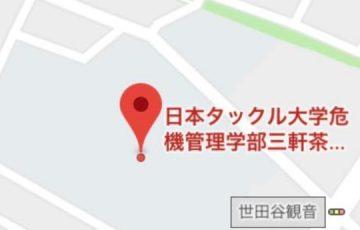 【日大アメフト問題】グーグルマップで日本大学危機管理学部が日本タックル大学に書き換えられる珍事発生www