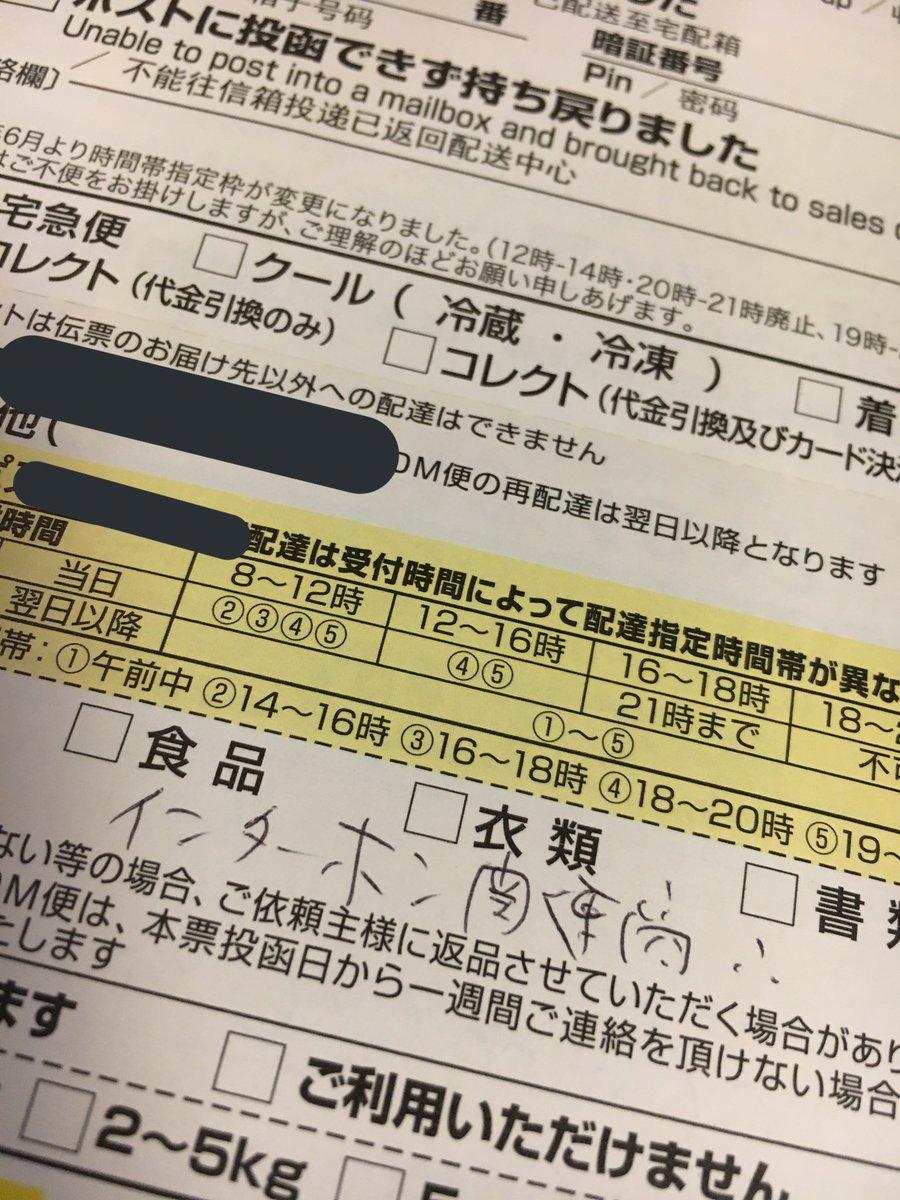 宅急便で起きた面白い出来事・珍事件8選