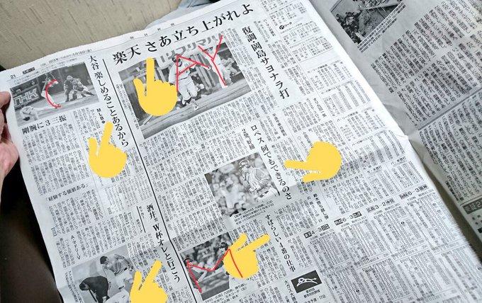 【粋なはからい】毎日新聞のスポーツ欄の見出しが西城秀樹さんの「ヤングマン (Y.M.C.A.)」の歌詞になっていた!