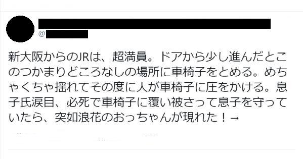 【感動】新大阪から満員電車に車椅子で乗車したら浪花のおじさんが助けてくれた話