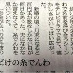 宅急便の緩衝材がわりに入っていた新聞紙に書いてあった話が本当に泣けると話題に!