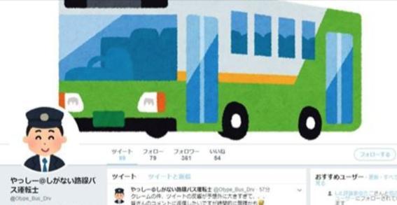 【反響多数】バスの運転手がとある事でクレーム!運転手「怒られても続けます」