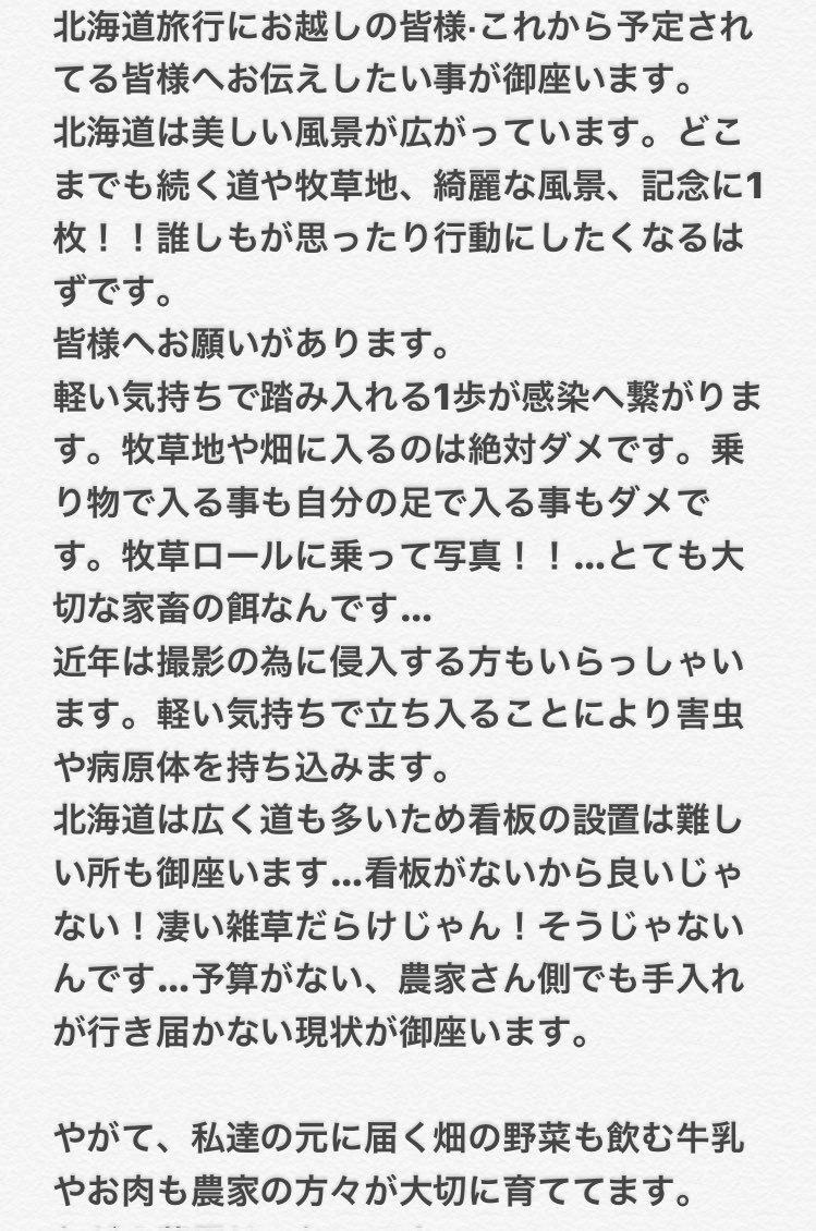 【丘のまち美瑛も被害に】北海道に旅行する人に絶対守って欲しいこと「牧草地や畑」に絶対入ってはいけません!