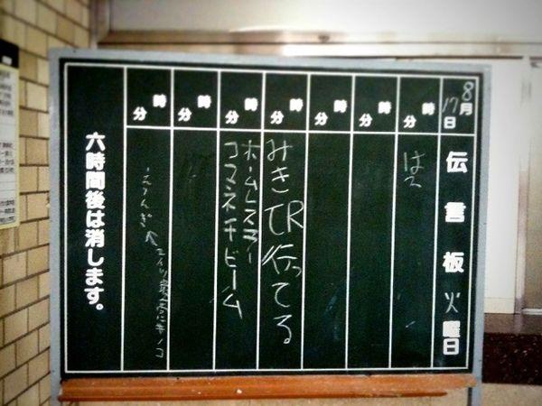【昭和】携帯電話が無かった時代の伝言板での待ち合わせ方法に10代の子が驚愕「マジすか!?」【XYZ】