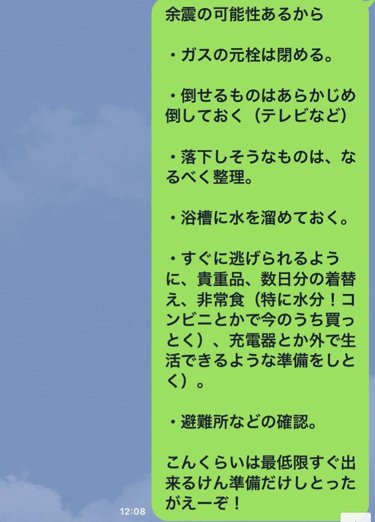 【大阪北部地震】「少しでもお力になれば!!」熊本の消防士の兄からLINEで届いた地震被災時の対応ノウハウが的確だと話題に!