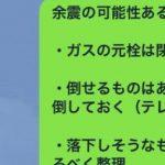 【大阪北部地震】「少しでもお力になれば!!」熊本の消防士の兄からLINEで届いた地震被災時のアドバイスが的確だと話題に!