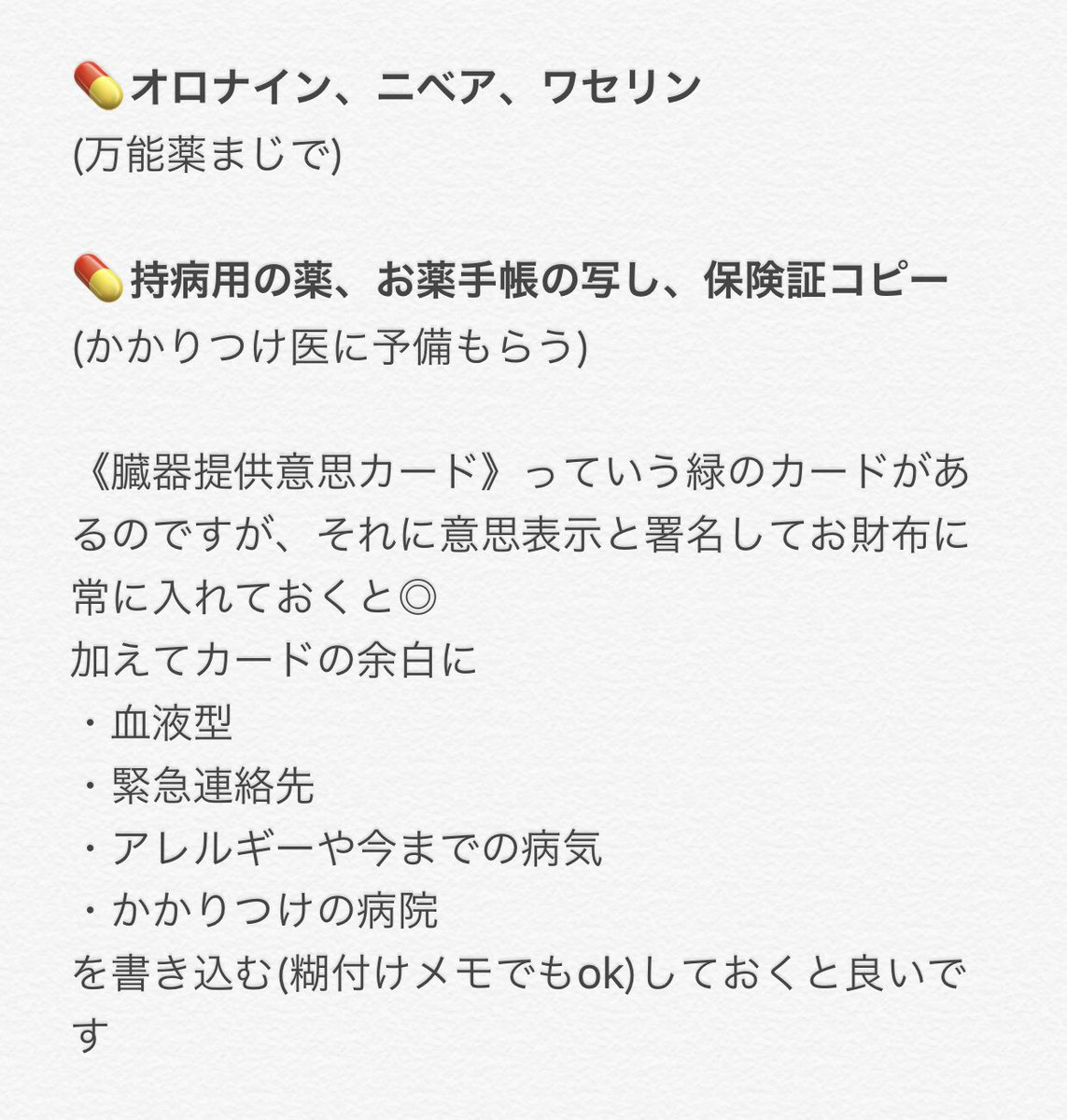【大阪北部地震】医療関係者が選ぶ、震災などの自然災害時の非常用持ち出し袋のベストセットはこれ!