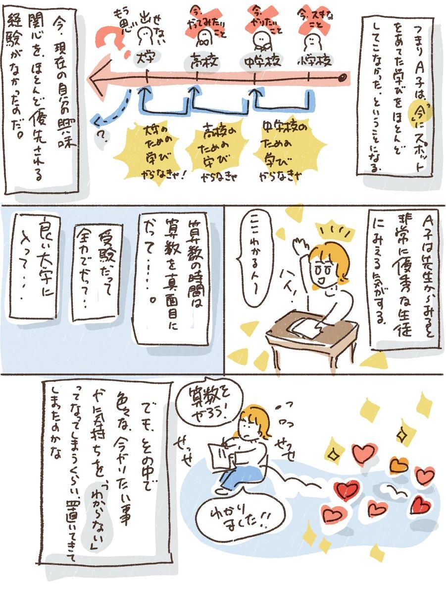 【教育って何?】「やらなきゃ思考」で生きてきた人は「やりたい思考」にするのが大変!【受験勉強の弊害】