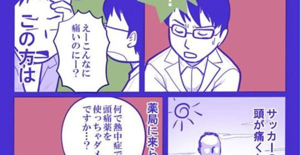 薬剤師さんの注意録「真夏の熱中症には頭痛薬は絶対禁止!」→最悪腎臓病になるかも!?