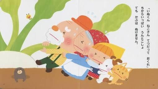 童話「おおきなかぶ」の隠された秘密が遂に解明!大きなカブが抜けないのには理由があった!?