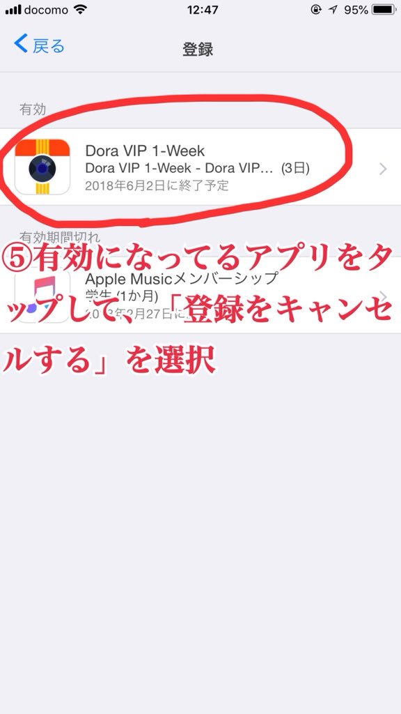 指紋認証で購入完了となり¥5,500で買わされる悪質なアプリ広告に気をつけてください!