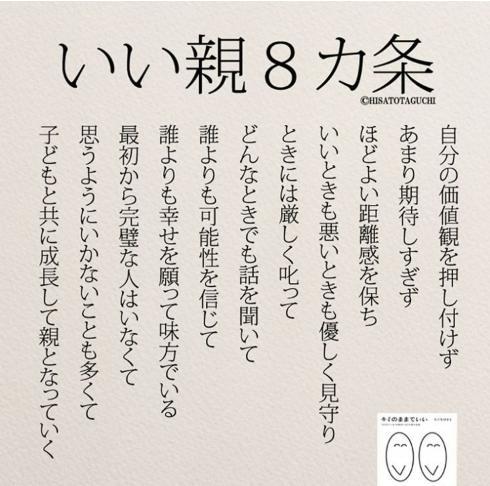【誰よりも幸せを願って味方でいる】『いい親8カ条』という人生訓が話題に!