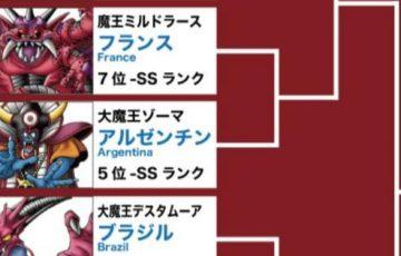 ワールドカップの決勝トーナメントの組み合わせをドラクエのモンスターで例えた表が秀逸だと話題に!日本は・・・(笑