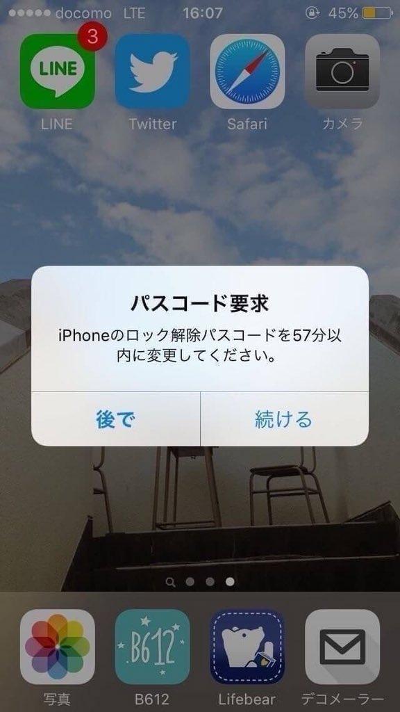 IPhoneのホーム画面で「iPhoneのロック解除パスコードを○分以内に変更してください」が表示されたら注意!