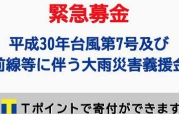 【西日本豪雨】被災地へのネットでの寄付金・義援金・支援金サイトまとめ