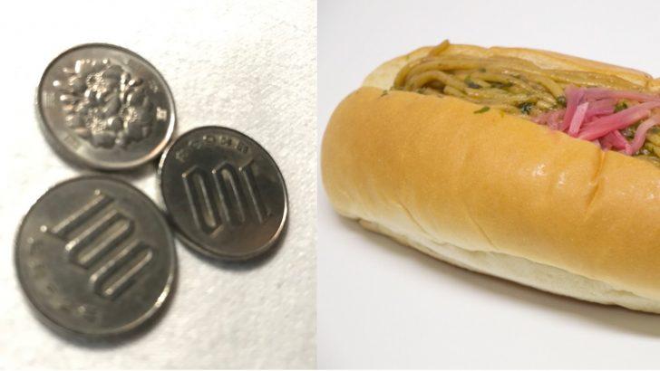 300円を持ってコンビニに行き、170円のパンを買った場合のおつりの金額で理系と文系で答えが違うと話題に!
