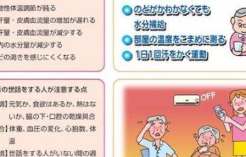 熱中症もしくは疑う症状のあるときの応急処置・対処法が話題に!