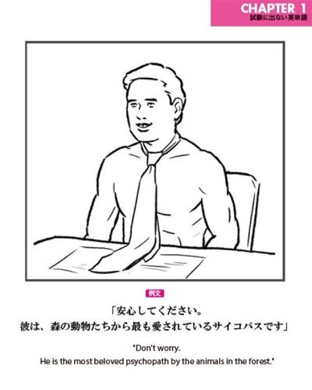 出ない順「試験に出ない英単語」がシュールすぎると国内外で話題に!