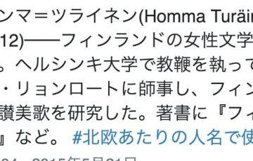【爆笑】「北欧あたりの人名で使える大阪弁」が面白すぎると話題に!【関西弁】