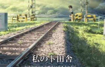 アニメ『君の名は』の主題歌の替え歌『前前前世(ド田舎 ver.)』が田舎あるあるすぎるとが話題に!