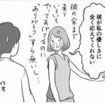 【こんなに優しくしてあげたのに!】優しさの見返りを求める人に言及した漫画に反響多数!