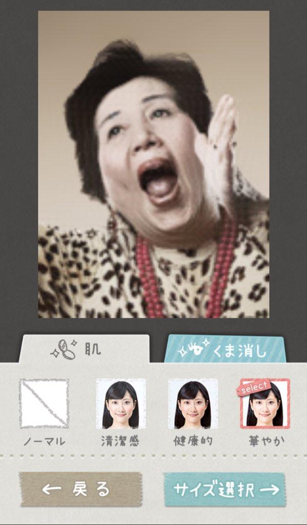 スマホを使って30円で証明写真が撮れるアプリ「履歴書カメラ」が凄いと話題に!