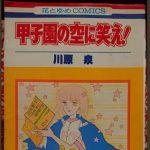 【実家は全員農家】30年前に描かれた少女漫画「甲子園の空に笑え!」が金足農業そっくりだと話題に!