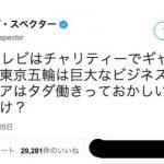 24時間テレビに対するデーブスペクターさんの批判が的を得ているとネットで共感の声集まる。