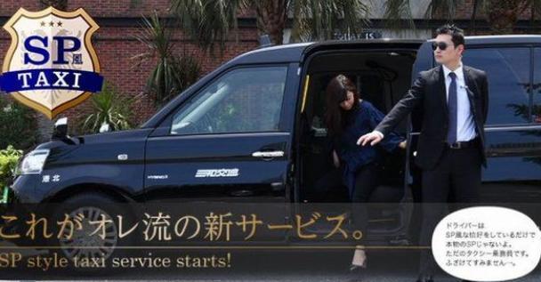 三和交通の新サービス、SP風タクシーが色んな意味で凄いと話題に!