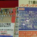 佐賀県にある遊道楽というゲーセンがクリスマスイブに拳で抵抗していたwww