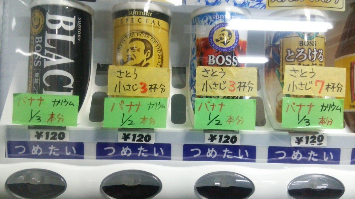 自動販売機の飲み物に貼ってあった成分表に病院の思惑が潜む(笑