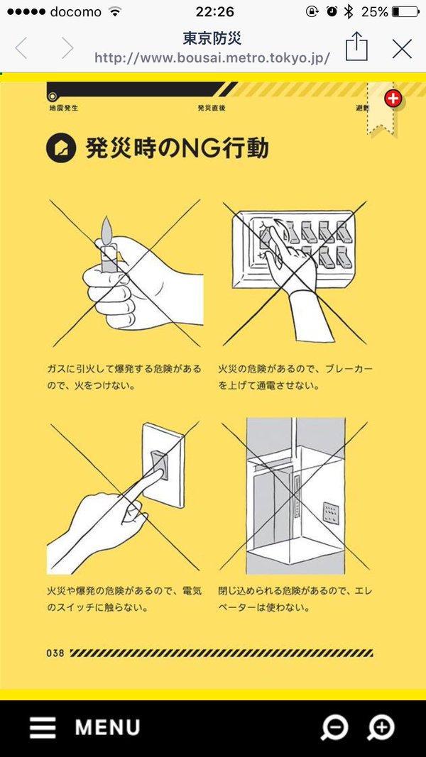 【北海道地震】震災時の被災対応マニュアル・募金先まとめ