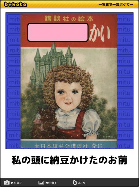 【昔話】絵本のタイトルでボケて(bokete)!がシュールで面白すぎる!【昔話】