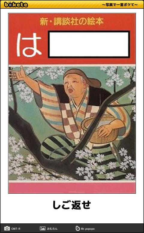 【昔話】シュールで面白い絵本のタイトルでボケて(bokete)!まとめ【昔話】
