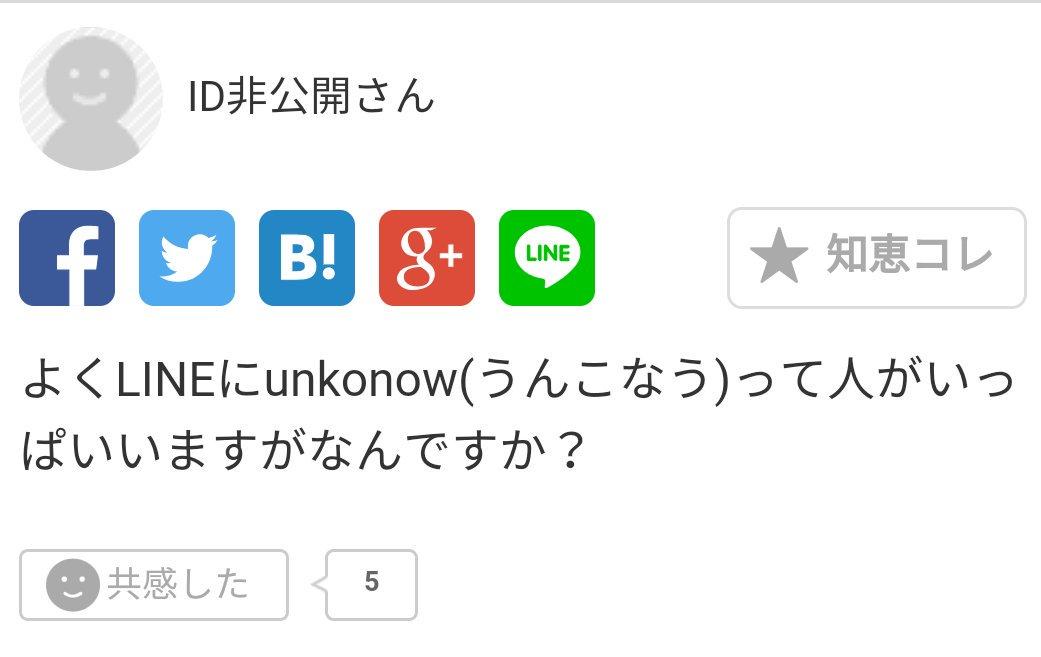 Yahoo知恵袋に投稿された「よくLINEにunkonow(うんこなう)って人が一杯いますがなんですか」という質問が爆笑を呼ぶwww