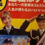 吉澤ひとみ容疑者の飲酒運転&ひき逃げ対策の交通安全ポスターがもはや皮肉になってしまっている件www